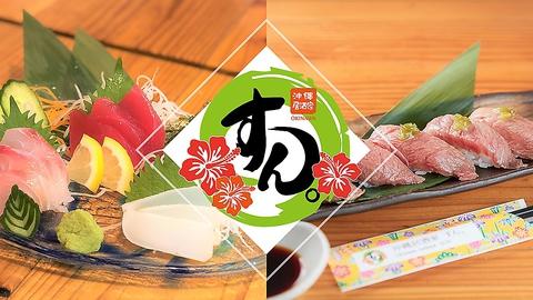 絶品の沖縄料理や海鮮など種類豊富♪お得な宴会コースもご用意しております。