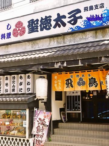 寿司・海鮮料理 聖徳太子