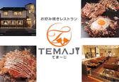 お好み焼きレストラン TEMAJI テマージの詳細