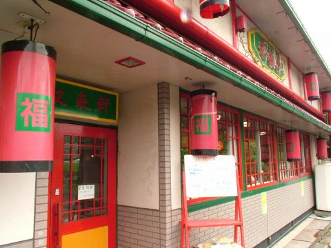 日本最古のラーメンを継ぐ、天台の中華料理 進来 …