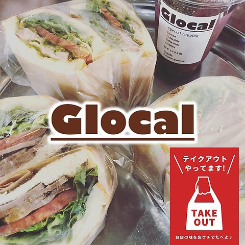 食材や調理に1つ1つこだわり、「特別感」溢れる非日常的カフェ&バル「グローカル」♪