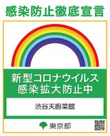 """天厨菜館は、東京都""""感染防止徹底宣言""""対象店です。"""