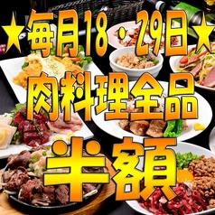 肉酒場 29 NO TAKUMI 肉の匠 赤坂店のおすすめ料理1