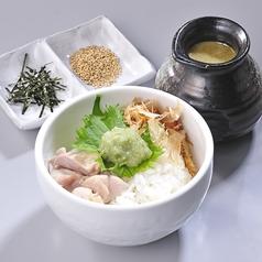 料理メニュー写真鶏屋の茶漬け(梅・粗切りわさび)
