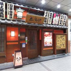 土風炉 とふろ 西新宿一丁目店の雰囲気1