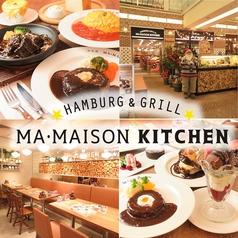 ハンバーグ&グリル マ・メゾン キッチン ラシック店