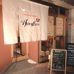 京Apollo 新町の写真