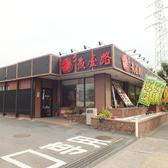 魚屋路 花小金井店の雰囲気3