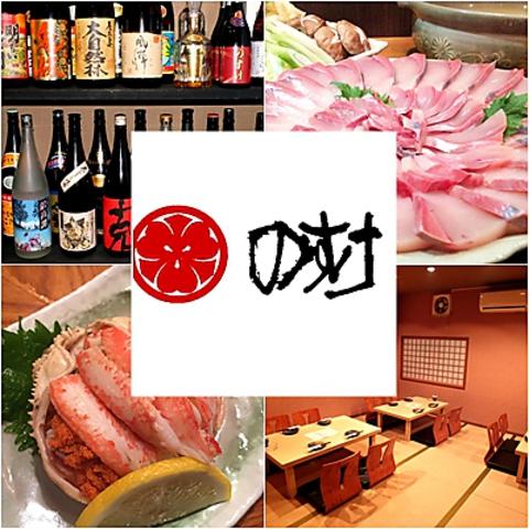 沖縄で12年修業した店主によるアットホームな居酒屋☆座敷完備で宴会も18名様までOK!