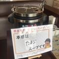 日替わりのスープはおかわり無料♪※セットをご注文のお客様のみになります。