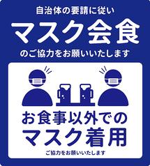 横濱魚萬 久喜西口駅前店の雰囲気1