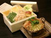 大山 九品寺本店 博多もつ鍋のおすすめ料理3