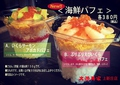 料理メニュー写真海鮮パフェ