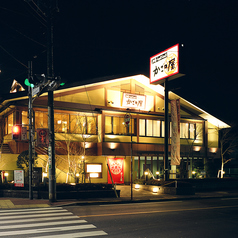 かごの屋 立川砂川九番店の写真