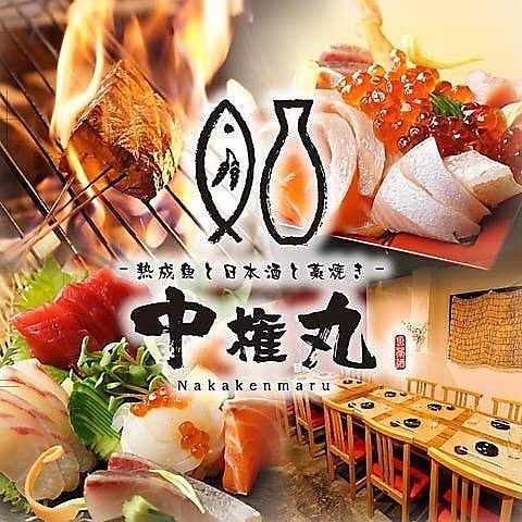 なんば駅近く!名物藁焼きや熟成魚の食べ比べを堪能!飲み会コースは2980円~ご用意!