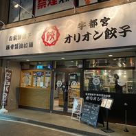 JR高崎駅西口すぐ!餃子もラーメンも◎