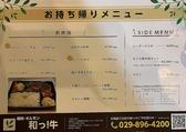 和牛焼肉・ホルモン 和っ牛! わっぎゅうのおすすめ料理3