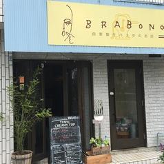 自家製生パスタのお店 BRABONOの雰囲気1