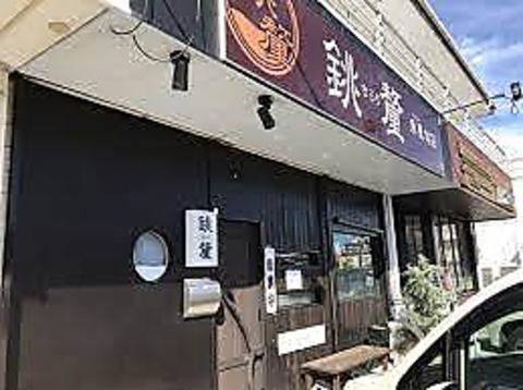 """""""魚屋旬彩 銚釐"""""""