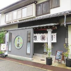 寿司栄の雰囲気1