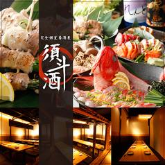 須斗酒 新宿店の写真