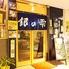 銀の雫 博多本店