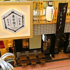 焼き鳥 しろきじ 東京横丁 六本木テラスの雰囲気1