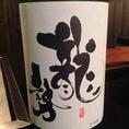 無ろ過のお酒は本当の美しいお酒の色を持つ!旨みを楽しみたい、藤井酒造のお酒。
