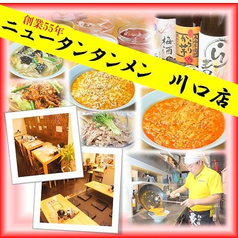 """""""ニュータンタンメン 川口店"""""""