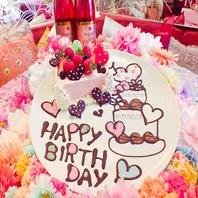 ★嬉しい誕生日特典有り★