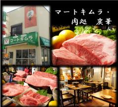 近江牛黒毛和牛の店マートキムラ 肉処 炭華