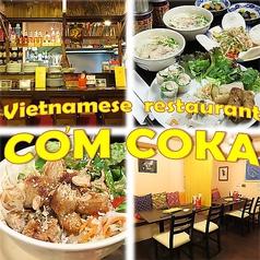 ベトナムご飯 コムコカ COM COKAの写真
