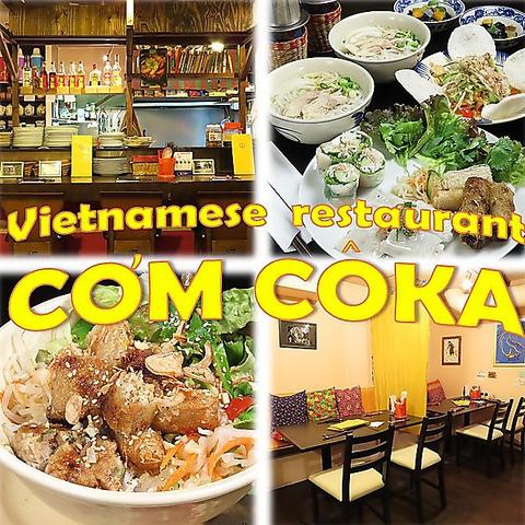 ベトナムご飯 コムコカ(COM COKA)