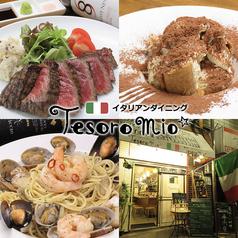イタリアンダイニング Tesoro mio テゾーロミオの写真