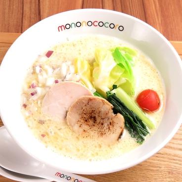 らぁめん もののこころ 新鎌ヶ谷のおすすめ料理1