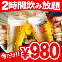 期間限定!2時間単品飲み放題が破格の・・980円!