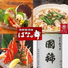 魚鮮水産 北海道増毛町 琴似駅前店のコース写真