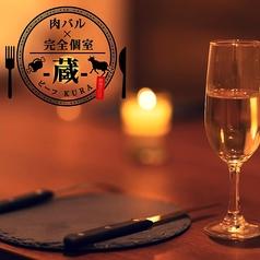 肉バル 完全個室 ビーフ 蔵 KURA 新潟万代店