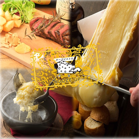 Cheese Bistro BOOZE UP(チーズビストロブーズアップ) 伏見長者町店