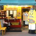 天満にも系列店≪GANGNAM HOTDOG 天満≫がございます!お近くをお通りの際は是非お立ち寄りください!