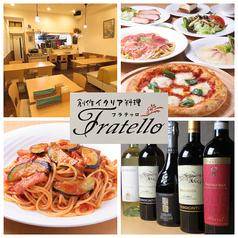 創作イタリア料理 フラテッロの写真