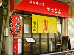 やっさん 武庫之荘の写真