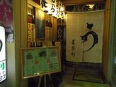 美登利 東寺の雰囲気3
