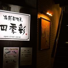 海鮮居酒屋 四季彩 篠ノ井の雰囲気1