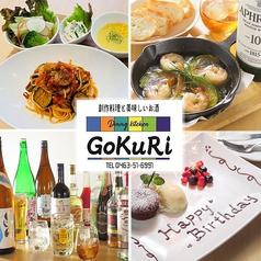 Dining Kitchen GoKuRi ゴクリの写真