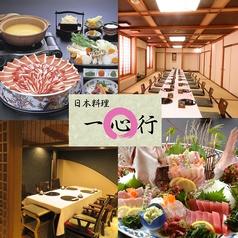 日本料理 一心行 ホテルパレスイン鹿児島の写真