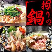地鶏坊主 栄 錦店のおすすめ料理2