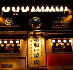 昭和焼肉 博多店の雰囲気1