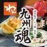 九州魂 恵比寿店のロゴ