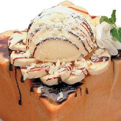 料理メニュー写真完熟チョコバナナハニトー Ver.2.0